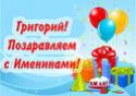 С Именинами ГРИГОРИЙ Image29