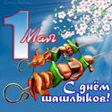 С 1 МАЯ - ОТКРЫТКИ Images78