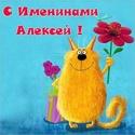 АЛЕКСЕЙ Imenin17