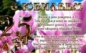 С 25-ЛЕТИЕМ Jubile16