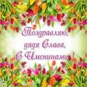 С Именинами ВЯЧЕСЛАВ Kartin15