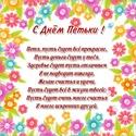 С Именинами ПЁТР Kartin21