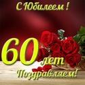 С 60 - ЛЕТИЕМ Krasiv13