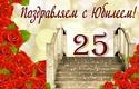 С 25-ЛЕТИЕМ Krasiv14