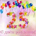 С 25-ЛЕТИЕМ Krasiv15