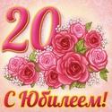 С 20 - ЛЕТИЕМ L_103310