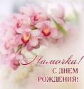 С Днём Рожденья МАМА L_210810