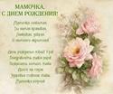 С Днём Рожденья МАМА L_211110