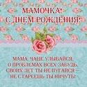 С Днём Рожденья МАМА L_211310