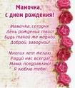 С Днём Рожденья МАМА L_211410