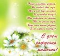С Днём Рожденья МАМА L_211610