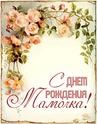 С Днём Рожденья МАМА L_212610