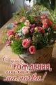 С Днём Рожденья МАМА L_213010