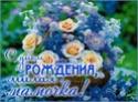 С Днём Рожденья МАМА L_214110