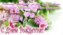 С Днём Рожденья МАМА L_215110