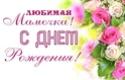 С Днём Рожденья МАМА L_217510