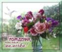 С Днём Рожденья МАМА L_218010