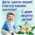 1 ИЮНЯ - ДЕНЬ ЗАЩИТЫ ДЕТЕЙ L_522910