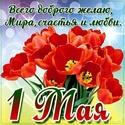 С 1 МАЯ - ОТКРЫТКИ L_965410