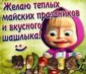 С 1 МАЯ - ОТКРЫТКИ L_966010