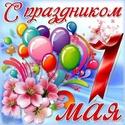 С 1 МАЯ - ОТКРЫТКИ L_966710
