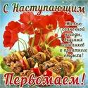С 1 МАЯ - ОТКРЫТКИ L_967110