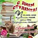 25 ЯНВАРЯ - ДЕНЬ СТУДЕНТА Ljubim15