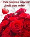 С Днём Рожденья МАМА Mama0010