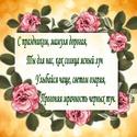 С Днём Рожденья МАМА Mama0016