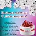 С Днём Рожденья МАМА Mama0017
