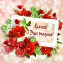 С Днём Рожденья МАМА Mama0020