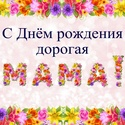 С Днём Рожденья МАМА Mama0027