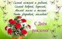 С Днём Рожденья МАМА Mama0032