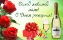 С Днём Рожденья МАМА Mama0037