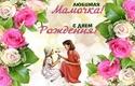 С Днём Рожденья МАМА Mama0042