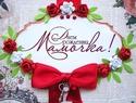 С Днём Рожденья МАМА Maxres23