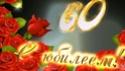 С 60 - ЛЕТИЕМ Maxres33