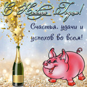 2019 ГОД-ЖЁЛТОЙ ЗЕМЛЯНОЙ СВИНЬИ Newyea11