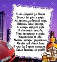 С Именинами ПЁТР Otkrit13