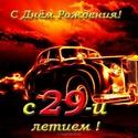 НЕ ЮБИЛЕЙНЫЕ ДАТЫ ( по годам ) Otkry102