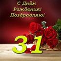 НЕ ЮБИЛЕЙНЫЕ ДАТЫ ( по годам ) Otkry118