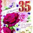 С 35 - ЛЕТИЕМ  Otkry132