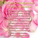 С 35 - ЛЕТИЕМ  Otkry133