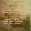С 35 - ЛЕТИЕМ  Otkry136