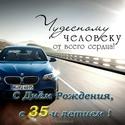 С 35 - ЛЕТИЕМ  Otkry137