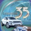 С 35 - ЛЕТИЕМ  Otkry139