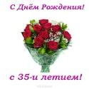 С 35 - ЛЕТИЕМ  Otkry140