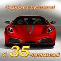 С 35 - ЛЕТИЕМ  Otkry141