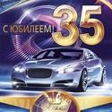 С 35 - ЛЕТИЕМ  Otkry142