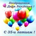 С 35 - ЛЕТИЕМ  Otkry143